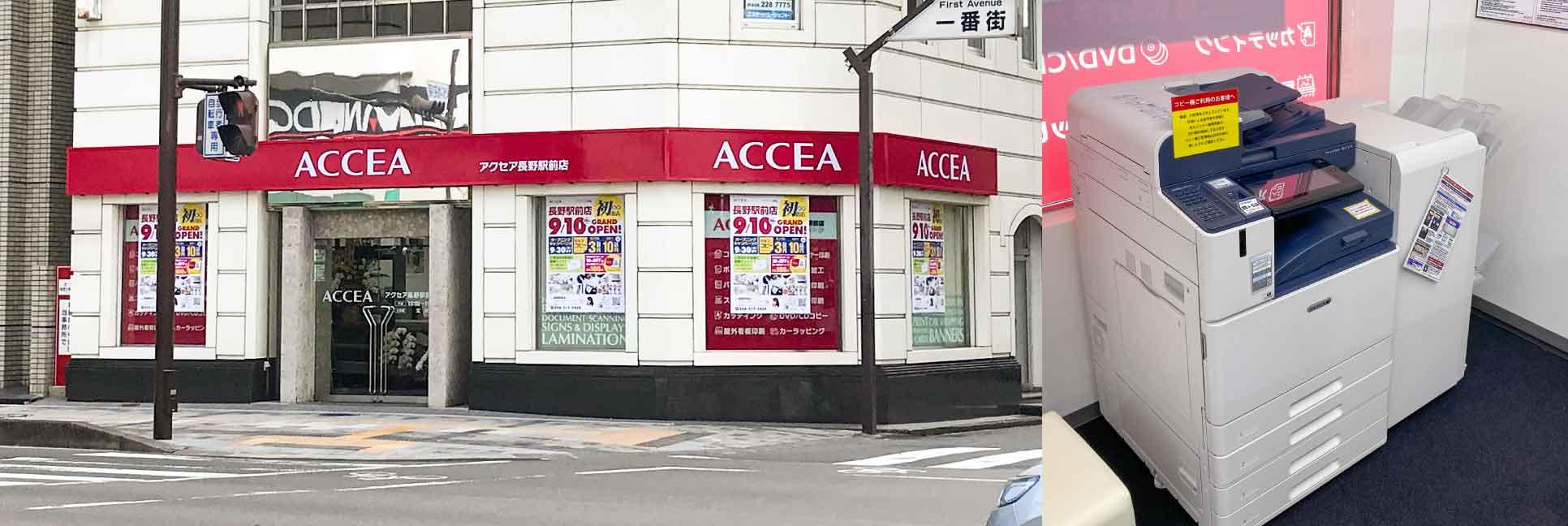 アクセア長野駅前店