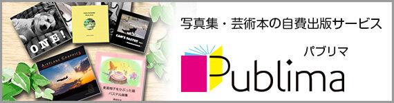 写真集・芸術本の自費出版サービスパブリマ